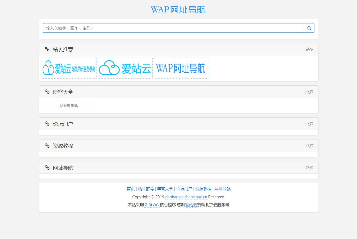 WAP网址导航zblog自适应模板免费发布V1.0