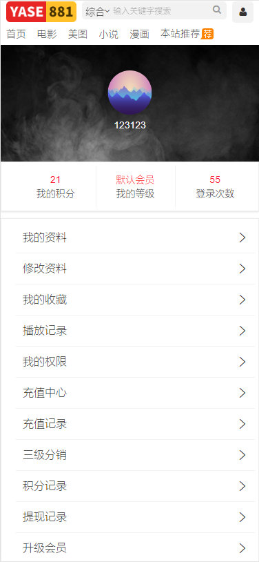苹果cmsV10亚色精品_视频图片小说漫画综合站_在线视频源码_苹果cms