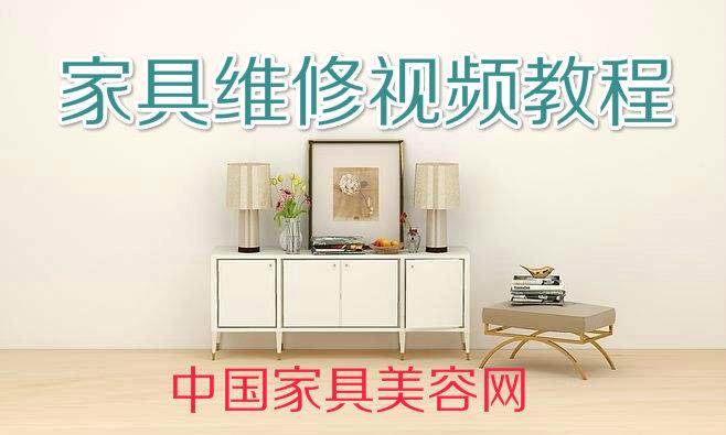 我的家具维修技术 家具美容教学视频(培训视频更新中)-家具美容网