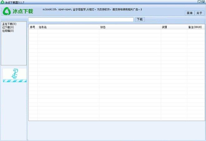 冰点文库下载器,免登录下载百度、道客巴巴、豆丁等文档