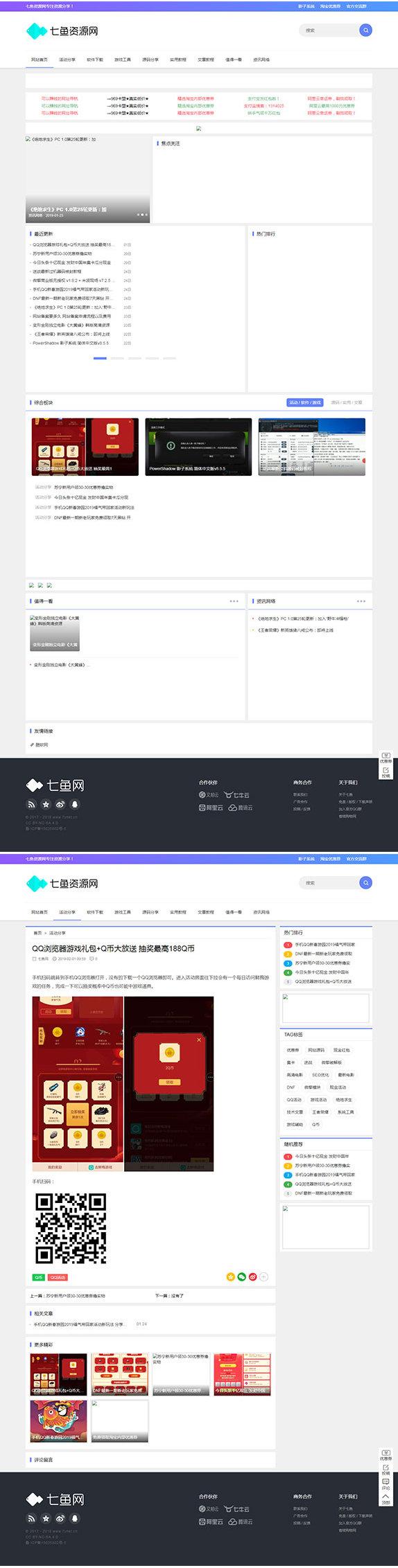 仿七鱼网 QQ娱乐资源网源码 织梦dedecms模板