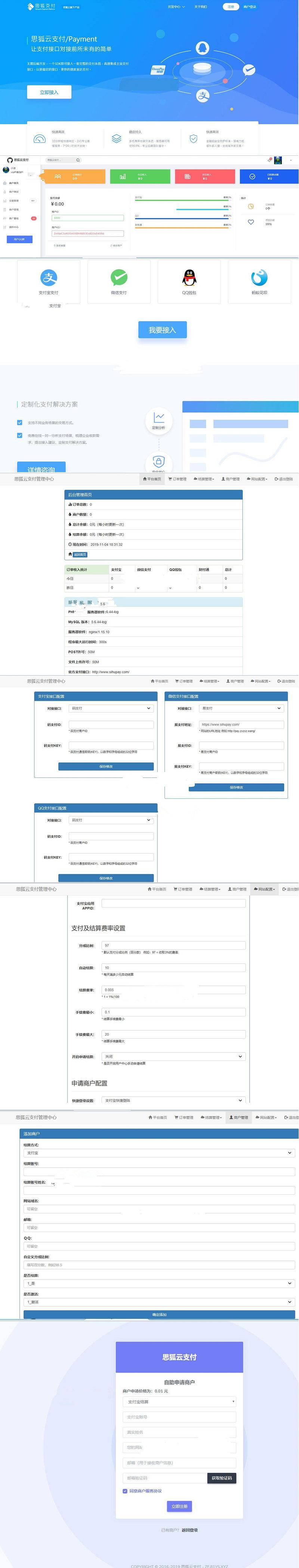 思狐云支付系统 第三方第四方免签约聚合支付系统