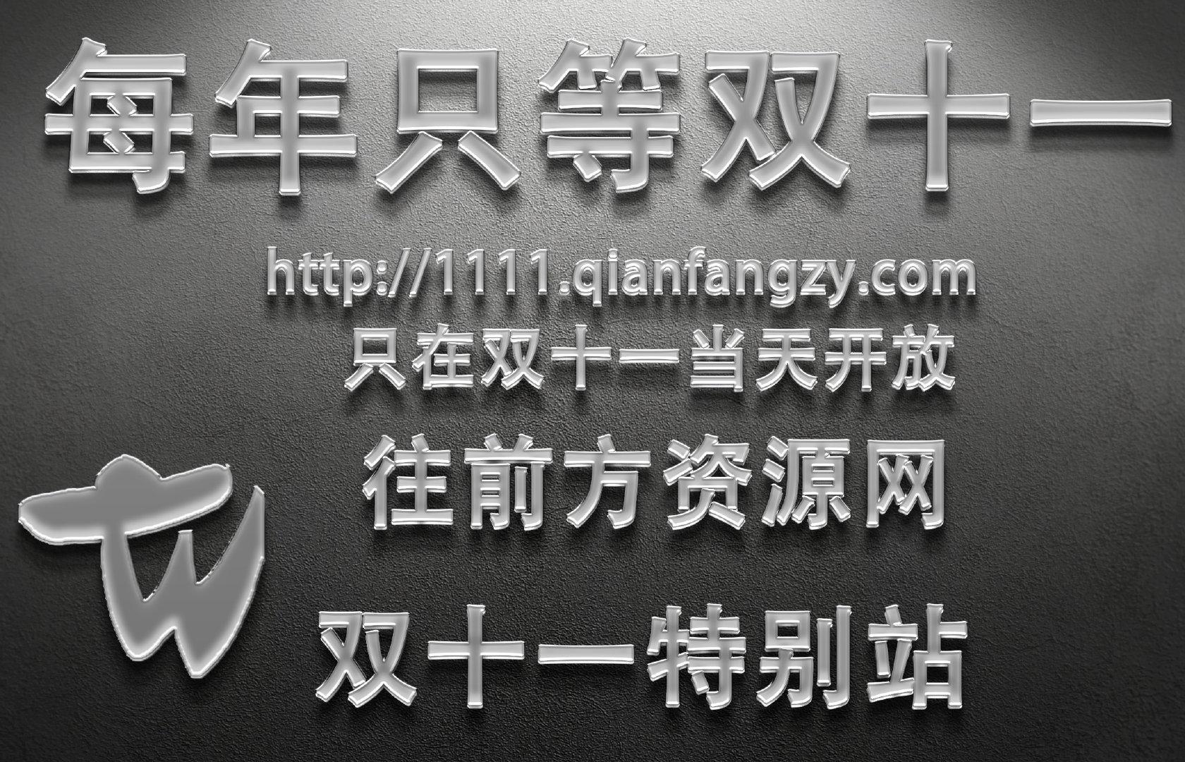 双十一特别站: 1111.qianfangzy.com 每年只在双十一当天开放,跟着藏藏买买买从此快递收不停!-前方高能