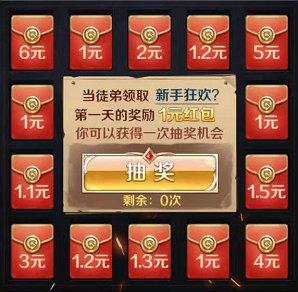 萌��大作��APP游�蛸��X平�_完成新手任�罩苯犹岈F1.3元 5