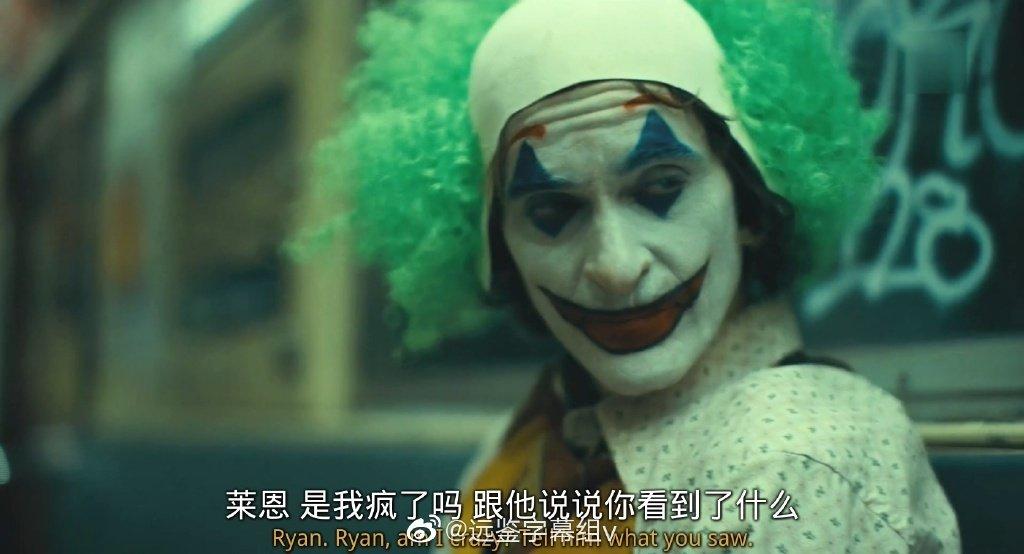 终于来了!《小丑》Joker 高清中字,万众期待好评如潮