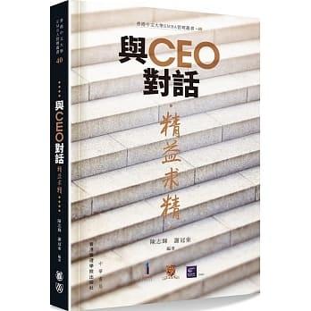与CEO对话:精益求精(epub,mobi,pdf,txt,azw3,mobi)电子书