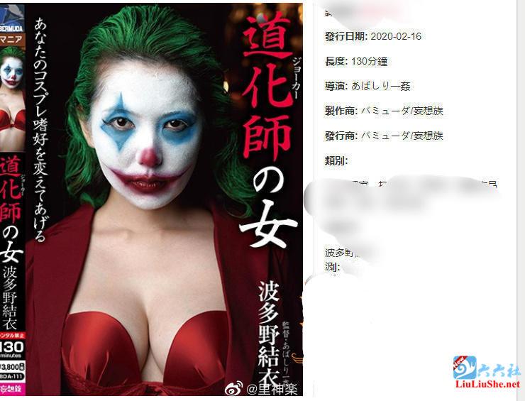 波多野结衣神还原《小丑》大木老师的表演也可圈可点 liuliushe.net六六社 第1张