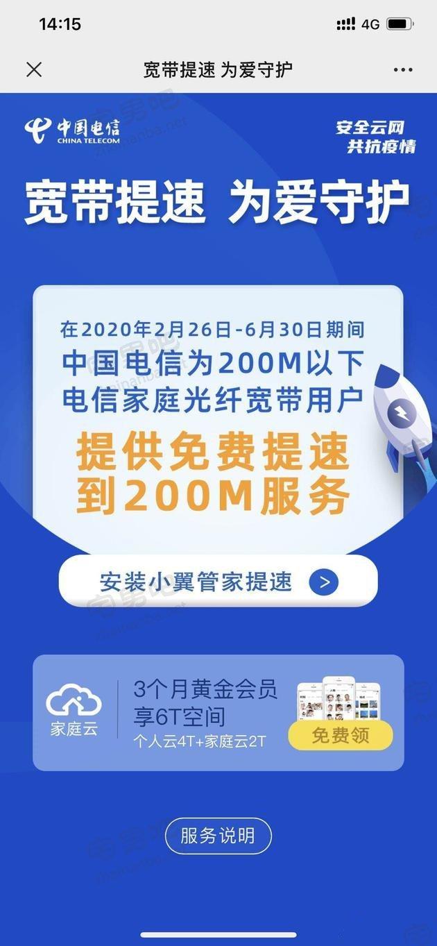 中国电信福利来袭:全国电信光纤宽带可免费提速至200M带宽 liuliushe.net六六社 第2张