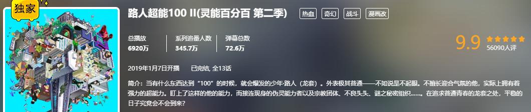 灵能百分百第二季B站评分