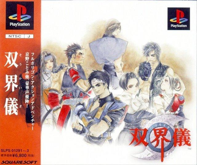 PS游戏双界仪的游戏封面