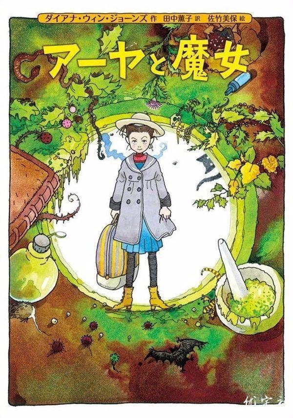 《阿雅与魔女》动画电影海报