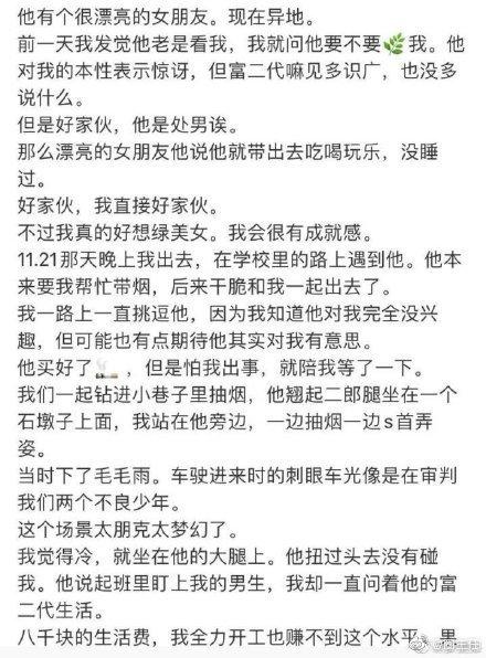 网曝女大学生卖淫日记发布网络 值得一看 第4张