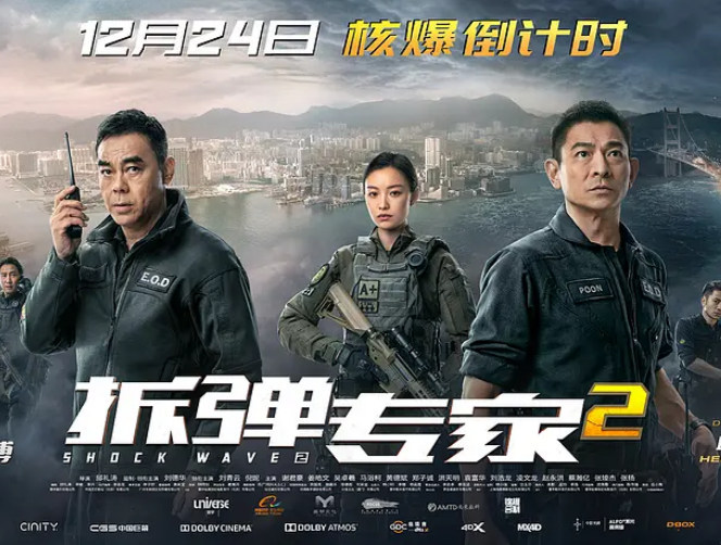 最新电影《拆弹专家2》1080P资源-在线播放-『游乐宫』Youlegong.com