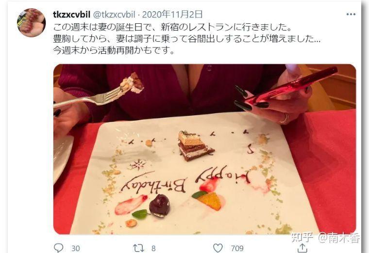 日本网红夫妇2