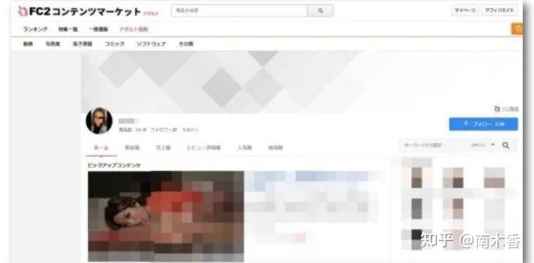 日本网红夫妇7