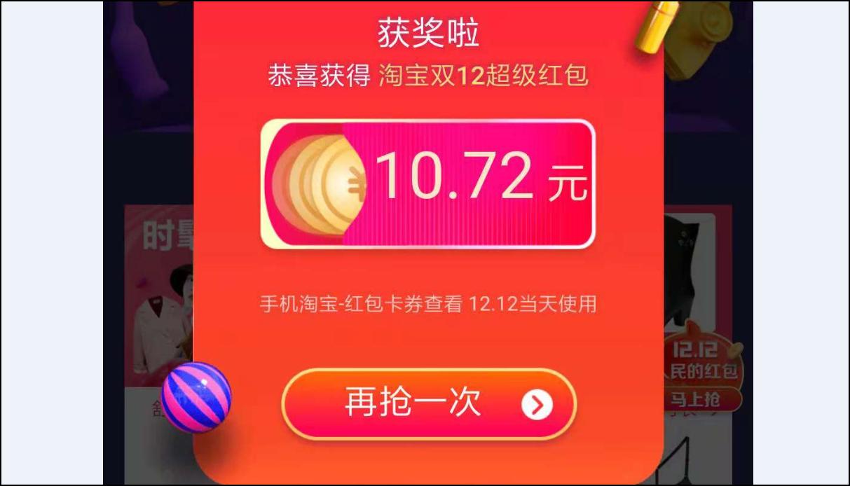 淘宝12.12人民的总决选,最高1212元红包,亲测10.72
