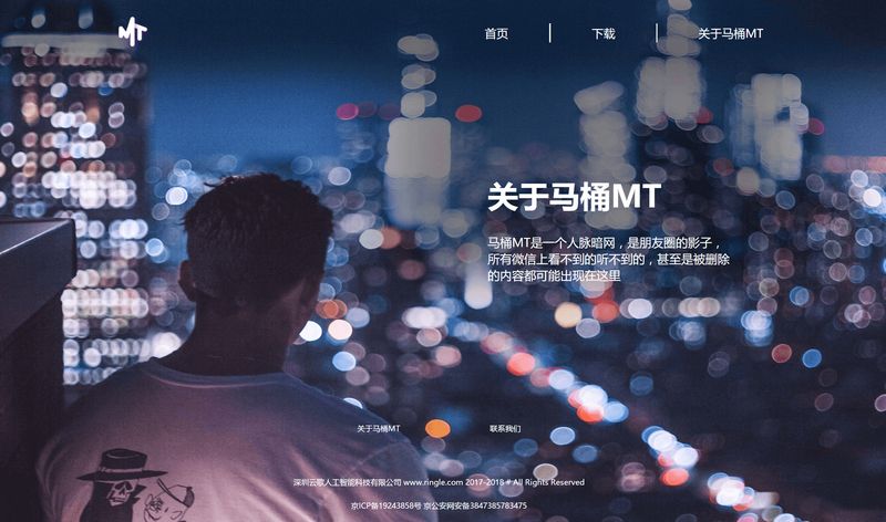 快播王欣最新作品:马桶MT,主打熟人匿名社交 嗨头条 第1张
