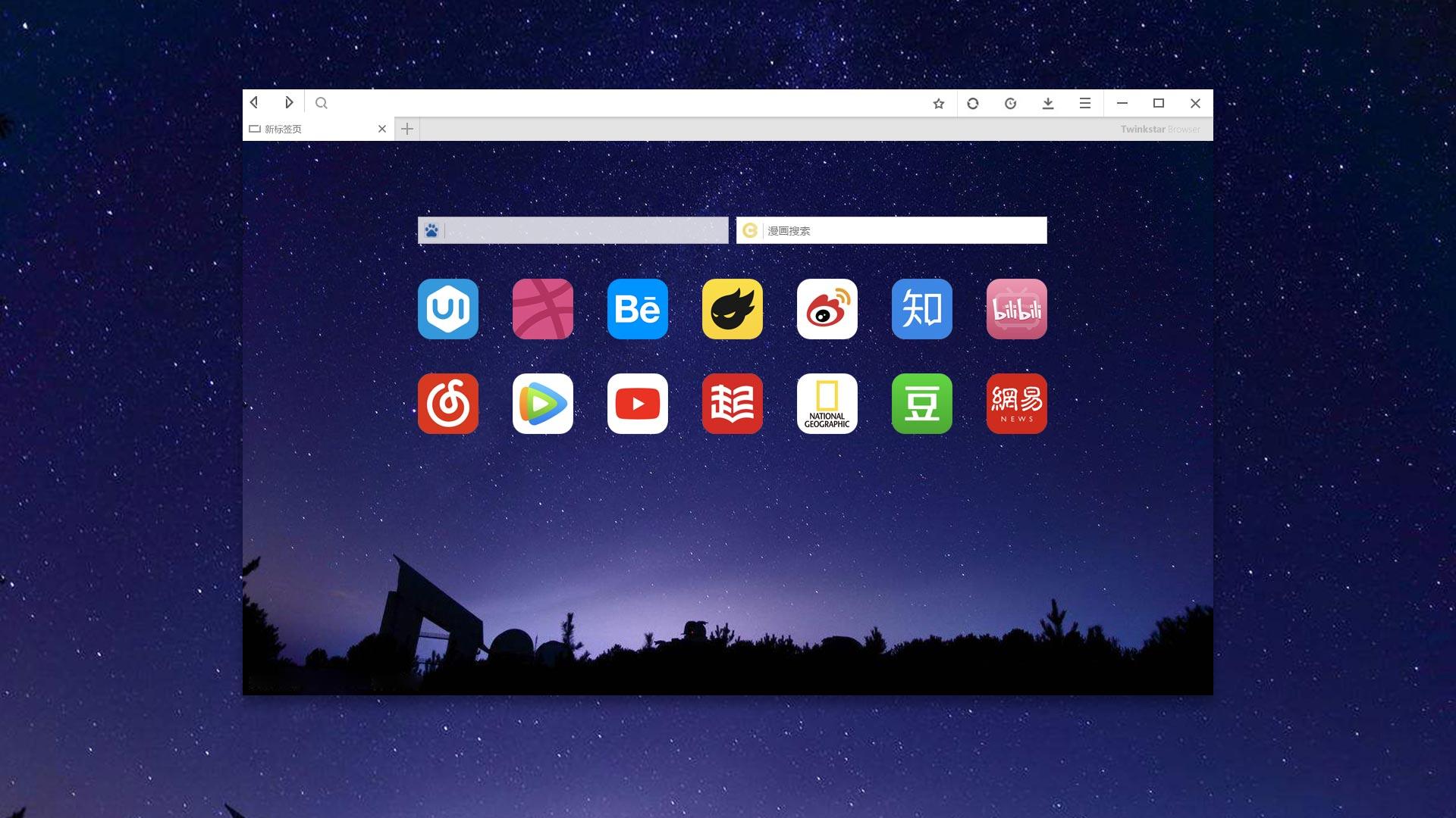 无与伦比的美丽,星愿浏览器4.0版本发布