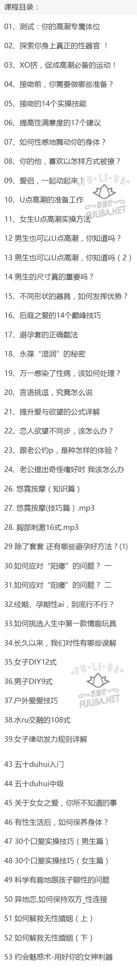X爱导师:李熙墨情趣私教课两套(视频+音频) liuliushe.net六六社 第4张