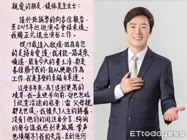 费玉清宣布2019年将退出演艺圈和污段子合集