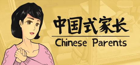 国产游戏《中国式家长》PC版破解下载