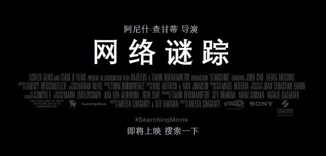 【电影推荐】高清中字豆瓣9.0高分美国悬疑电影《网络迷踪》磁力链接分享
