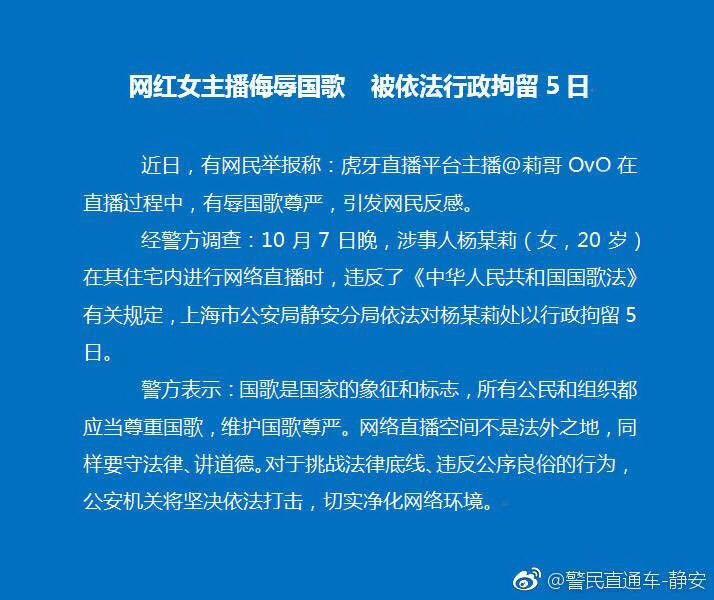 """虎牙直播""""莉哥""""篡改国歌拘留5日,斗鱼""""钱小佳""""辱骂警察被举报"""