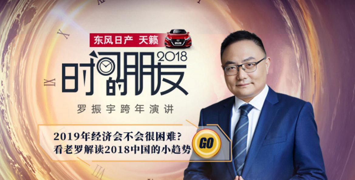 罗振宇2019《时间的朋友》跨年演讲下载 演讲 第1张