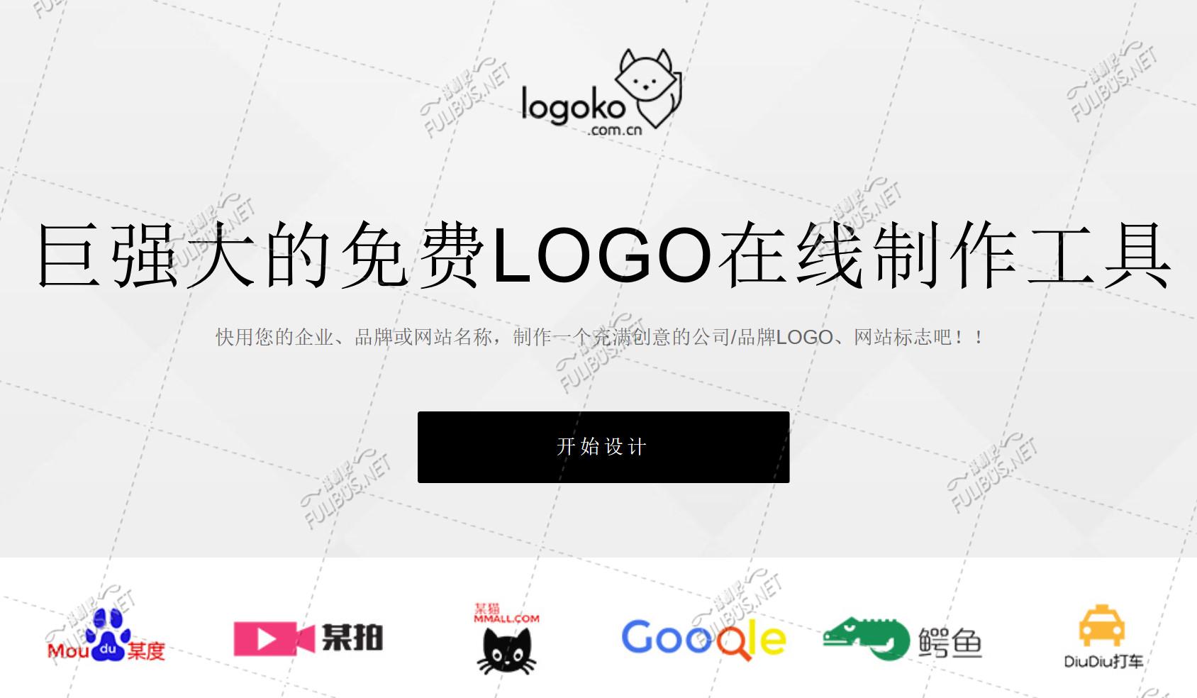 趣味网站第14期 小鸡词典/中国配色/名著地图/海洋之音/LOGO设计  文章推荐  图5
