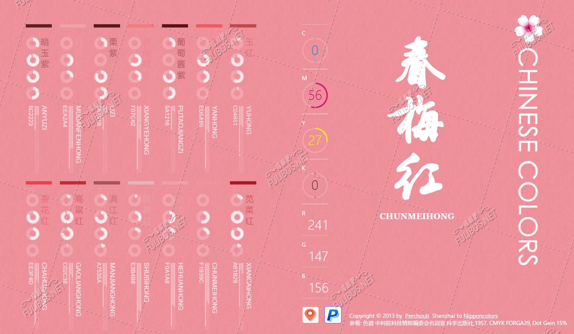 趣味网站第14期 小鸡词典/中国配色/名著地图/海洋之音/LOGO设计  文章推荐  图2