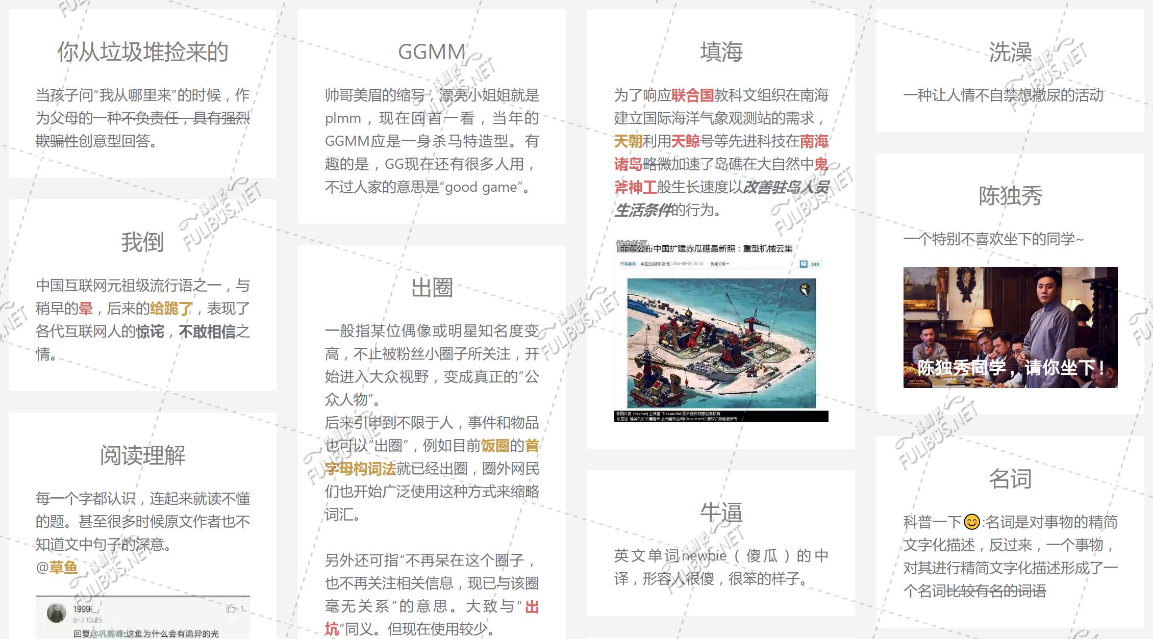 趣味网站第14期 小鸡词典/中国配色/名著地图/海洋之音/LOGO设计  文章推荐  图1