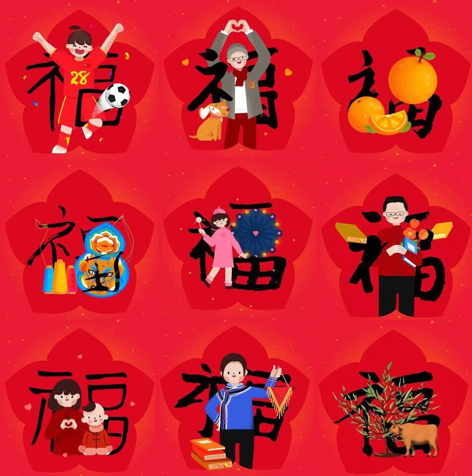 www.taoshu6.com_必中粘粘卡的超级福字图,有了此图敬业福唾手可得 taoshu6.net淘书楼淘福利 第1张