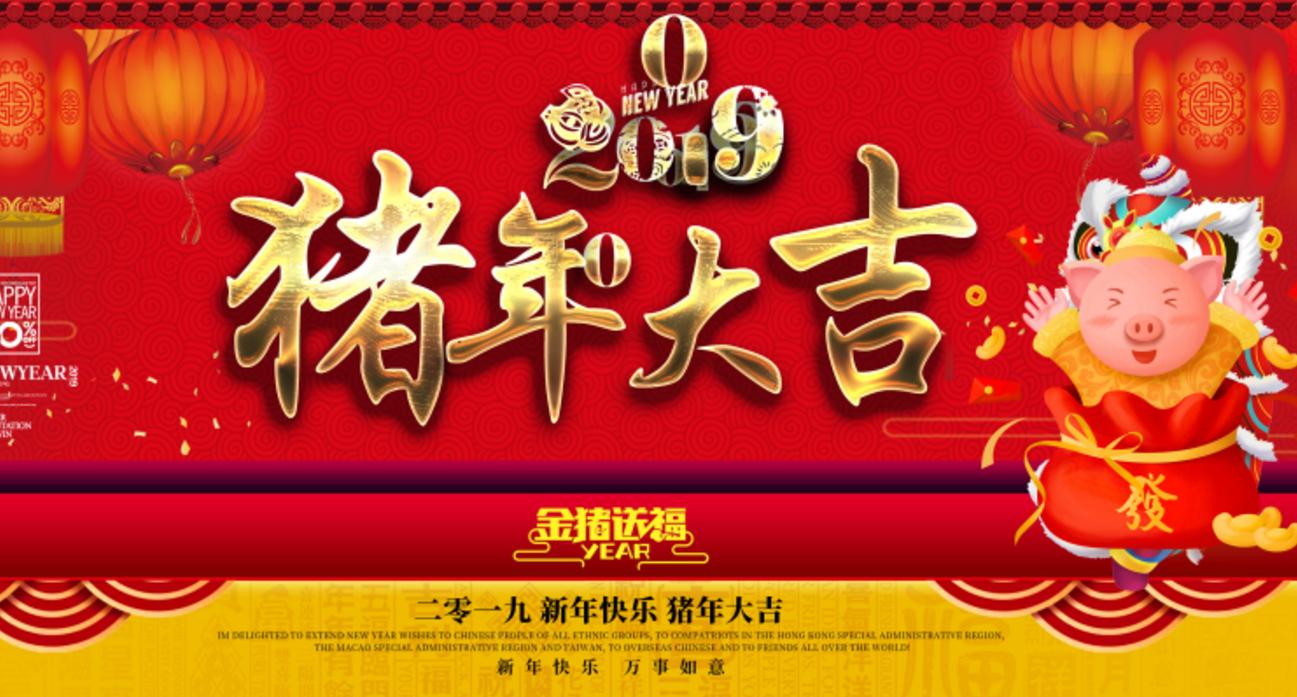 四海福利吧祝大家春节快乐!