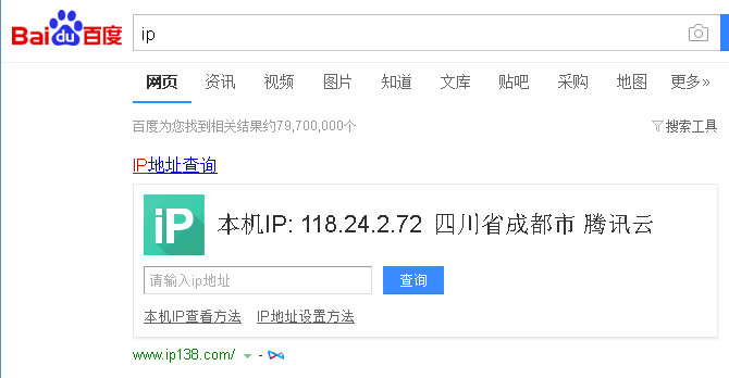 IP138的网站查询数据暴露了部分网民的搜索取向 老司机 第1张