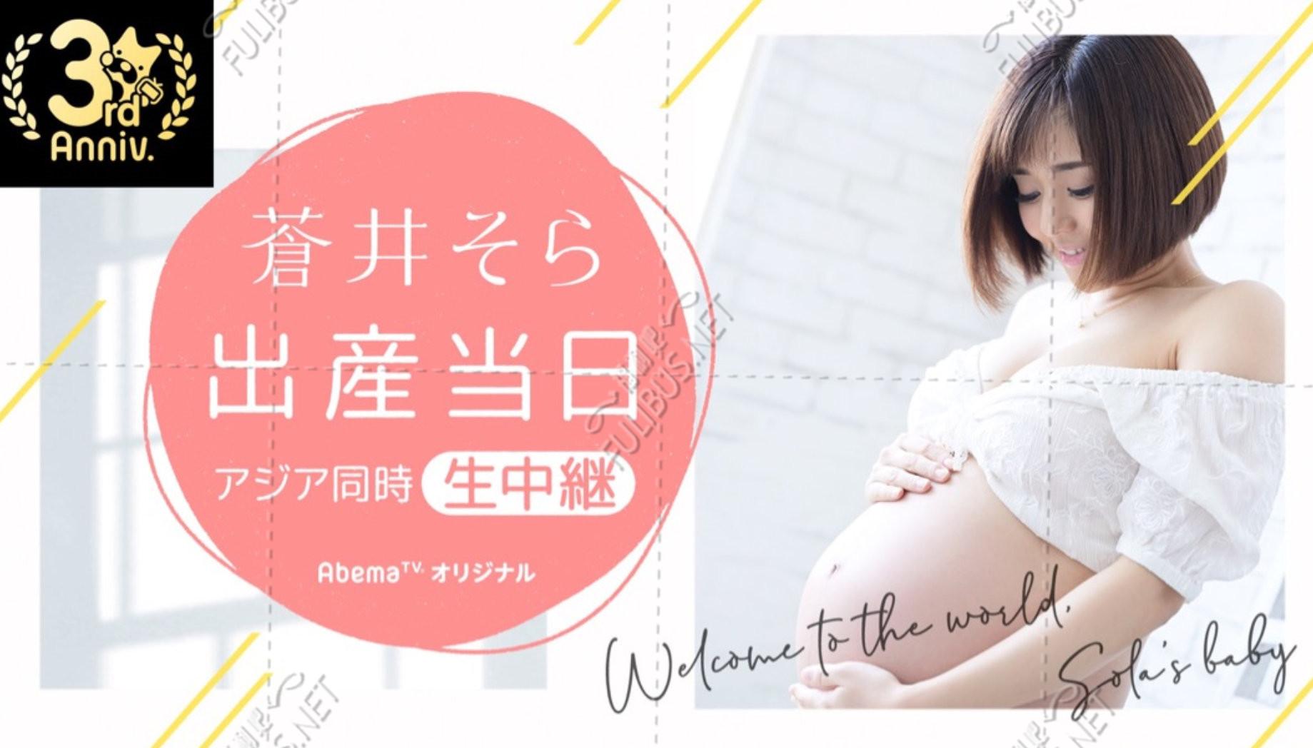 苍井空将网上直播产子:预计时间4月30日21点