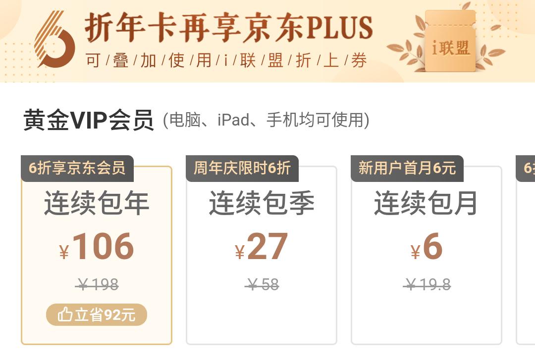 爱奇艺用户破亿狂欢,黄金会员单买89元/年,加京东106元/年 liuliushe.net六六社 第1张