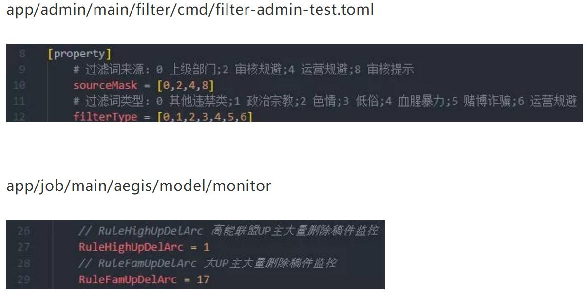 B站后端代码被恶意开源:分析这些代码的时候却发现了一些奇怪的功能 老司机 第4张