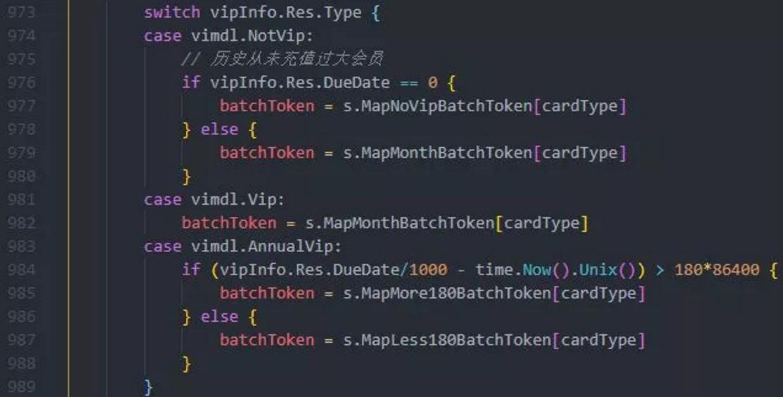 B站后端代码被恶意开源:分析这些代码的时候却发现了一些奇怪的功能 老司机 第3张