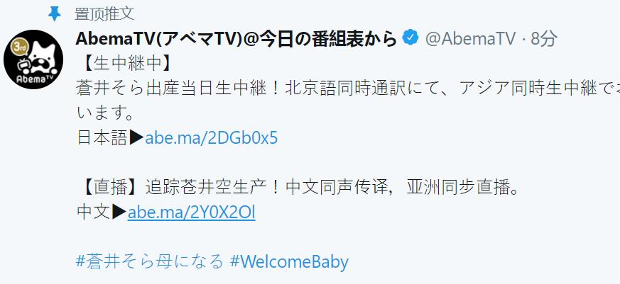 今晚21点,苍井空将在AbemaTV直播产子,已开始