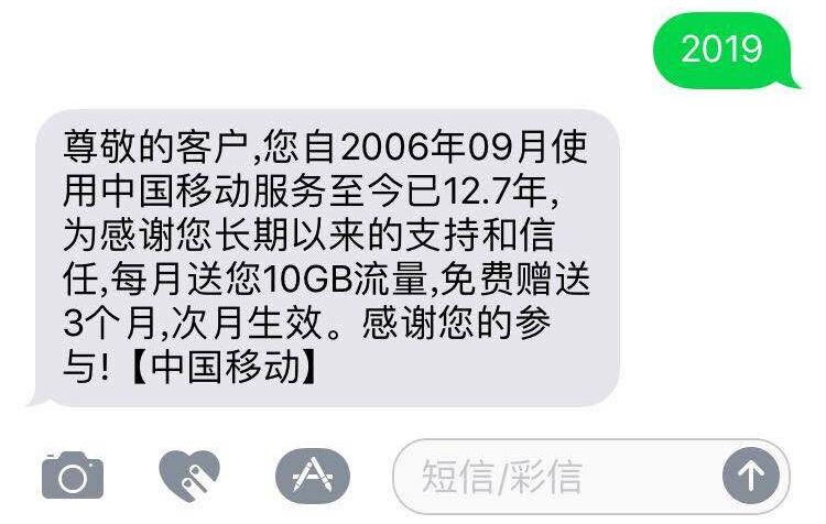 中国移动福利,根据在网时长领流量,最高每月送10G