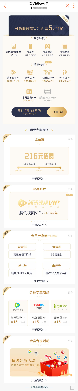 中国联通推出超级会员,188元=216元话费+视频VIP五选一+每月3G流量等