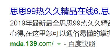 中国移动被黑,mda.139.com变成成人站了!
