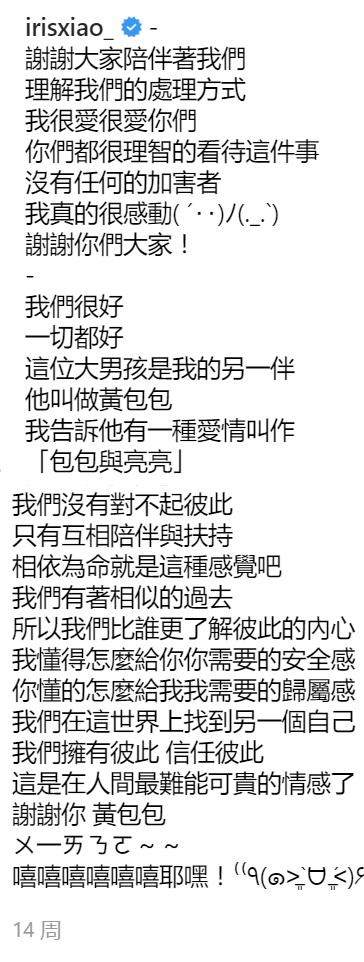 """台湾E奶网红萧卉君""""红豆饼妹""""""""硬汉兄弟""""不雅视频遭外泄"""