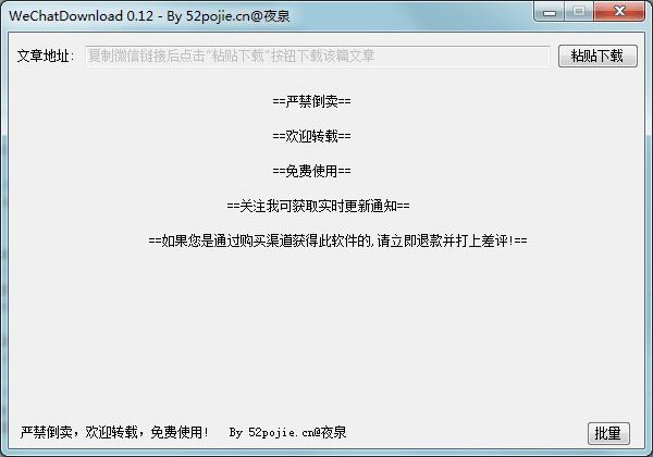 微信公众号文章下载利器,还可以保存成Word 老司机 第1张