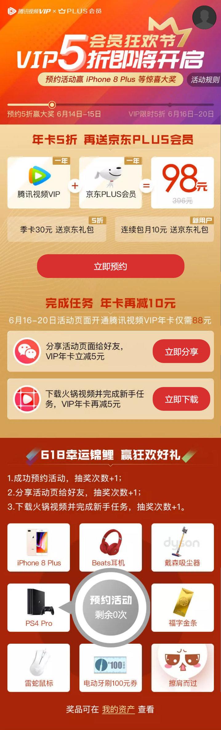 88元购买腾讯视频VIP年卡+京东plus年卡