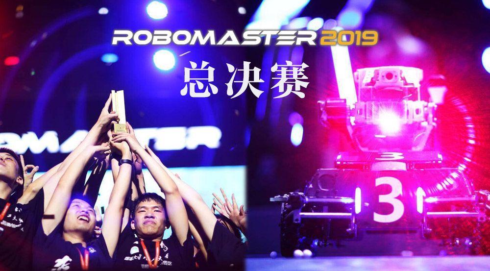 RoboMaster机甲大师赛,实体机器人战斗观赏性不错,大疆赞助 嗨头条 第2张