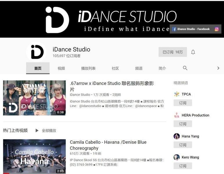 台湾热舞工作室iDance Studio的肥腻视频-福禄吧