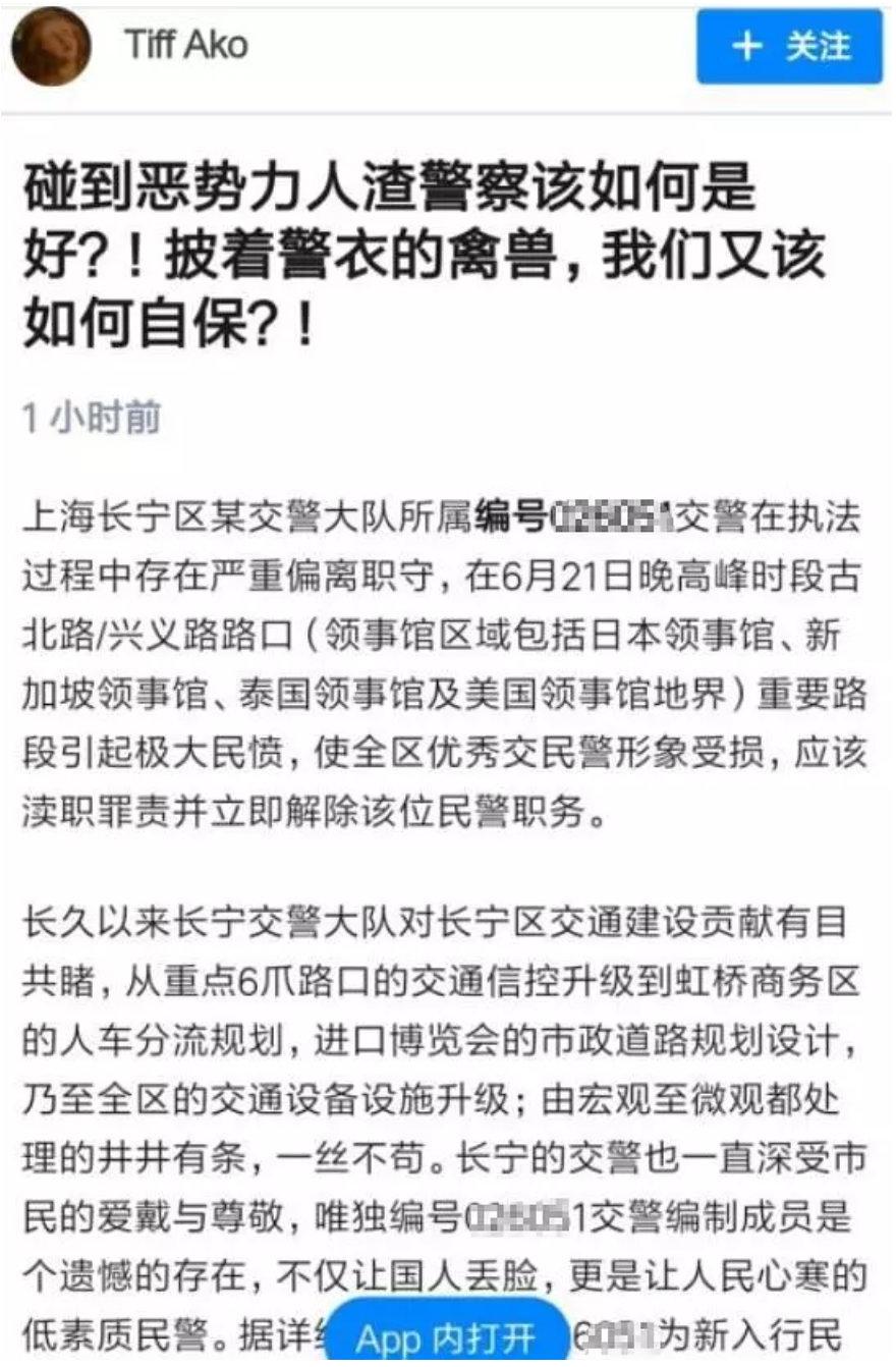 """上海黄衣女挑衅交警 对交警大喊""""你要强奸我吗"""" 被拘留 知乎微博账号被爆光"""