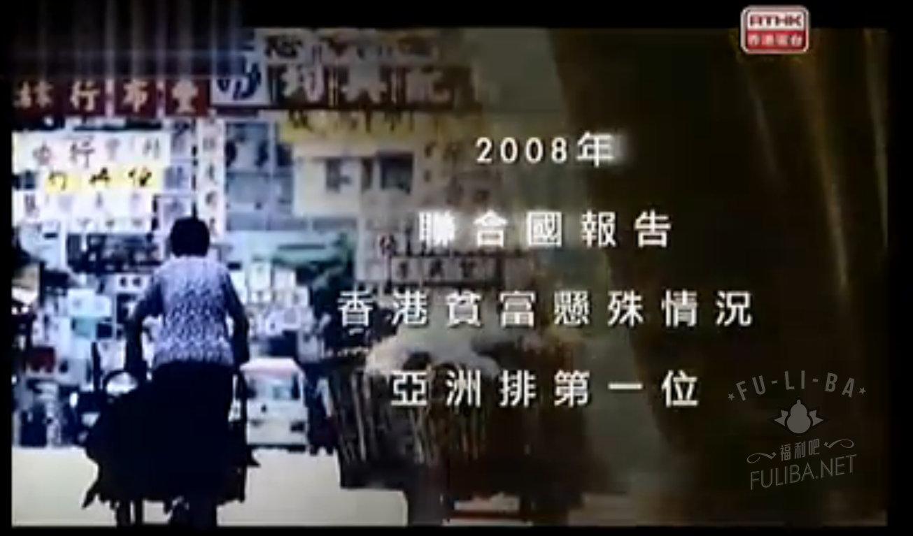 香港纪录片《穷富翁大作战》,让富翁秒变穷光蛋