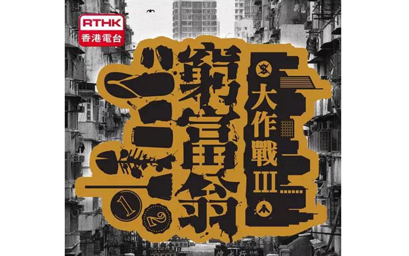 香港真人秀《穷富翁大作战》富人的世界真不懂!